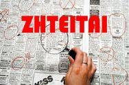 Zητείται καθηγητής/καθηγήτρια γερμανικών για κέντρο ξένων γλωσσών