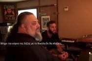 Οι Active Member δημιούργησαν τραγούδι για τον Νίκο Παππά (video)