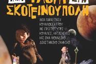«Μια φλόγα στη Σκοτεινούπολη» στο θέατρο Αct