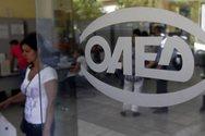 Αχαΐα: Προσλήψεις τακτικού προσωπικού από τον ΟΑΕΔ