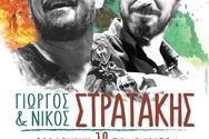 Γιώργος και Νίκος Στρατάκης στο Royal Theater