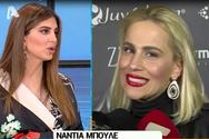 Happy Day - Τα απίστευτα σχόλια για το μακιγιάζ της Νάντιας Μπουλέ (video)