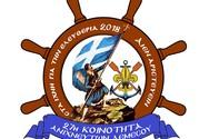 Σύστημα Ναυτοπροσκόπων από την Κύπρο θα επισκεφθεί πόλεις της Δυτικής Ελλάδας!