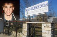 Σαν σήμερα 15 Μαρτίου εντοπίζεται νεκρός ο φοιτητής της Γαλακτομικής Σχολής Ιωαννίνων Βαγγέλης Γιακουμάκης