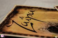 Ρεμπέτικη Βραδιά στη Ζαΐρα 16-03-18 Part 1/2