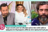 Κωνσταντίνος Μαρκουλάκης: Πώς απάντησε για την προσωπική του ζωή; (video)
