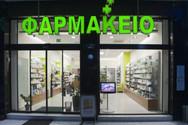 Εφημερεύοντα Φαρμακεία Πάτρας - Αχαΐας, Tετάρτη 11 Απριλίου 2018