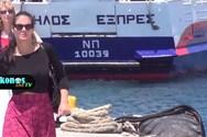 Στο νησί των ανέμων η Μαρία Κορινθίου (video)