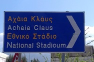 Ελληνικό δημόσιο (greek dimosio) για... πάντα και στην Πάτρα!