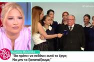 Όταν ο Κώστας Βουτσάς μαθαίνει ότι θα παίξει με την κόρη του Μπονάτσου (video)