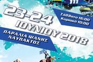 Πανελλήνιο Πρωτάθλημα Jet Ski 2018