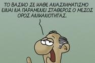 Το σκίτσο του Αρκά για τον ανασχηματισμό!