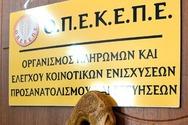 Πληρωμές 3,7 εκατ. ευρώ από τον ΟΠΕΚΕΠΕ