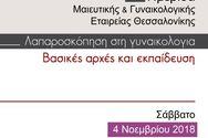 4η Ημερίδα Μαιευτικής Γυναικολογικής Εταιρείας στον Ιατρικό Σύλλογο Θεσσαλονίκης
