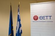 ΕΕΤΤ: Τα αποτελέσματα της 36ης Ολομέλειας του BEREC