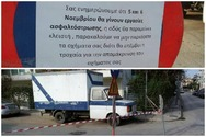 Όλη η παράνοια της χώρας σε δύο φωτογραφίες στη Ταραμπούρα της Πάτρας!