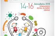 1ο Πανελλήνιο Συνέδριο Παιδιατρικών Λοιμώξεων στο Ξενοδοχείο Royal Olympic