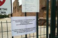 Πάτρα: Επίσκεψη στο Ρωμαϊκό Ωδείο μόνο κατόπιν.... τηλεφωνικού ραντεβού!