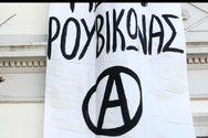 Επίθεση Ρουβίκωνα στο δημαρχείο Αλίμου