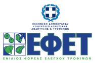 ΕΦΕΤ - Ανάκληση πλαστικής κουτάλας