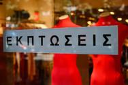 Πάτρα: Μεγάλες εκπτώσεις στις βιτρίνες των μαγαζιών - Ρούχα και υποδήματα «μισοτιμής»