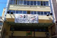 Το Εργατοϋπαλληλικό Κέντρο Πάτρας στηρίζει τον αγώνα των εκπαιδευτικών