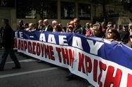 Απεργία ΑΔΕΔΥ: «Παραλύει» σήμερα το Δημόσιο