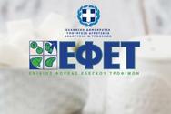 ΕΦΕΤ - Επιβολή προστίμων σε 7 επιχειρήσεις τροφίμων
