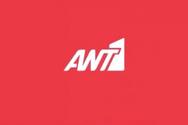 «Σαρώνει» σε τηλεθέαση ο ΑΝΤ1