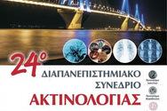 24ο Διαπανεπιστημιακό Συνέδριο Ακτινολογίας στο Συνεδριακό Κέντρο του Πανεπιστημίου Πατρών