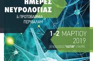 Επιστημονική Εκδήλωση