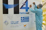 Την Τρίτη η εκτόξευση του ελληνικού δορυφόρου Hellas Sat 4
