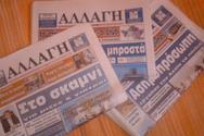 Πάτρα: Ανέστειλε την κυκλοφορία της προσωρινά η εφημερίδα