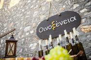 Αιγιαλεία: Η ΔΗΚΕΠΑ στα Οινοξένεια στο Peloponnese wine festival