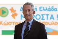 Κώστας Σπηλιόπουλος: