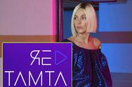 Με αυτό το τραγούδι η Τάμτα θα εκπροσωπήσει την Κύπρο στη Eurovision 2019 (video)
