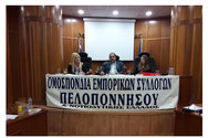Η Ομοσπονδία Εμπορικών Συλλόγων Πελοποννήσου για τον νέο