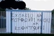 Πάτρα - Κατάληψη στο ΓΕΛ Δεμενίκων