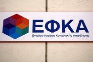 ΕΦΚΑ: Παρατείνεται η προθεσμία καταβολής των εισφορών