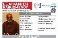 Θεσσαλονίκη - Εξαφανίστηκε 67χρονος από το νοσοκομείο «Παπανικολάου»