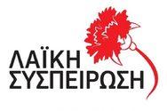 Πάτρα - Περιοδεία υποψηφίων της Λαϊκής Συσπείρωσης στο Καρναβαλικό εργαστήρι και τον Πολιτιστικό Οργανισμό