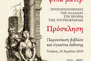 «Ἔγρεο, φίλα μᾶτερ. Προσωποποιήσεις της Ελλάδας στα χρόνια της Τουρκοκρατίας» στο Εθνικό Ιστορικό Μουσείο