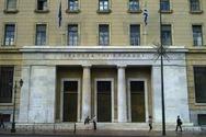 ΤτΕ: Aυξήθηκε η ζήτηση για στεγαστικά δάνεια