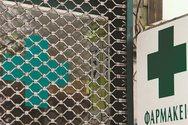 Δυτική Ελλάδα: Έκλεισε το φαρμακείο ενώ είχε εφημερία