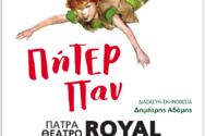 Ο Πήτερ Παν στο Θέατρο Royal