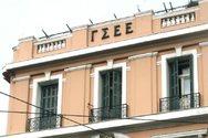 Νέα διοίκηση στην ΓΣΕΕ με προσωρινή διαταγή του Πρωτοδικείου Αθηνών