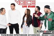 Θέμης Αδαμαντίδης - Χρήστος Μενιδιάτης - Kings στο Voice Live Stage