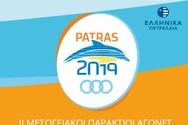 Πάτρα: Η Οργανωτική Επιτροπή των Μεσογειακών Παράκτιων Αγώνων προχώρησε σε διευκρινήσεις για τον Ηλ. Δαλαΐνα