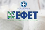ΕΦΕΤ - Ενημέρωση σχετικά με κατασχέσεις τροφίμων