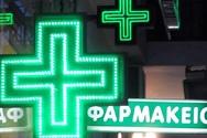 Εφημερεύοντα Φαρμακεία Πάτρας - Αχαΐας, Παρασκευή 10 Μαΐου 2019